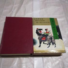 中国古代孤本小说.【1.2.】  2 没有外衣和书里有水印