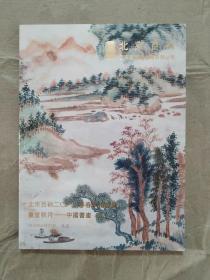 拍卖图录】北京百衲二零一八年春季拍卖会:画堂春秋——中国书画(二)
