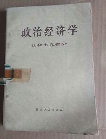 80年《政治经济学》(社会主义部分)