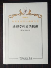 地理学性质的透视(珍藏本)【正版全新、塑封未开】