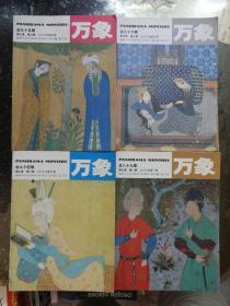 万象 2007年7月 第9卷总89、94、95、96期【4期合售】
