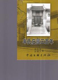 牟氏庄园三百年作者签赠 (牟日宝9787506318686中国文联出版社)
