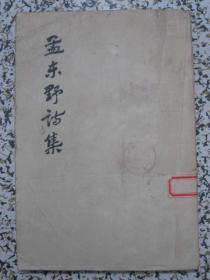 孟东野诗集