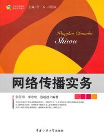 网络传播实务 9787565700101   中国传媒大学出版社