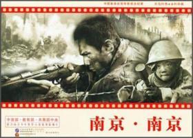 南京 南京(16开连环画)