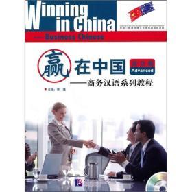 赢在中国(成功篇)