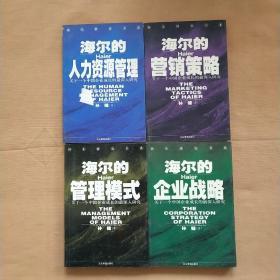 海尔研究书系   海尔的营销策略+海尔的企业战略+海尔的人力资源管理+海尔的管理模式-海尔研究书系4册全