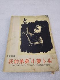 """《我的弟弟""""小萝卜头""""》稀少!少年儿童出版社 1964年1版3印 平装1册全"""