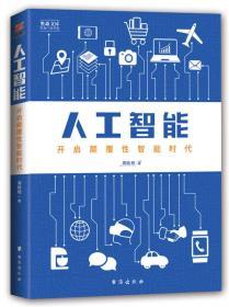 奥森文库未来已来书系:人工智能--开启颠覆性智能时代