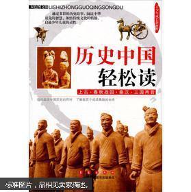 历史中国轻松读:双色图文版