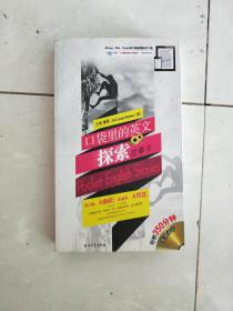 口袋里的英文探索故事书