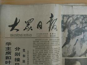 原版大众日报1978年3月10月