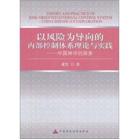 以风险为导向的内部控制体系理论与实践:中国神华的探索