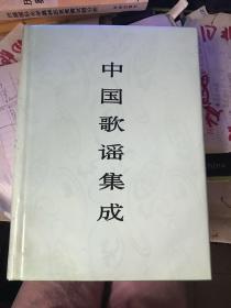 中国歌谣集成—河南卷--16开精装本,有函套,一版一印,2000册 中国ISBN中心