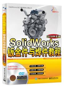 SolidWorks钣金件与焊件教程(2018中文版)