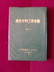 经济审判工作手册(二)