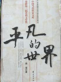 平凡的世界第2部 路遥陈泽顺 华夏出版社 9787508005669