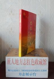 光荣与梦想----2000年---《军旅年华专题珍藏纪念邮册》-----16开-----虒人荣誉珍藏