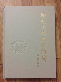 印光法师文钞简编 精装本