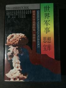 世界军事思想宝库--世界军事思想的第一部指南