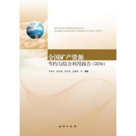 全国矿产资源节约与综合利用报告(2016)