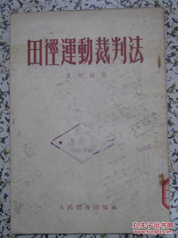 田径运动裁判法 夏翔著 1955年1版1次 人民体育出版社