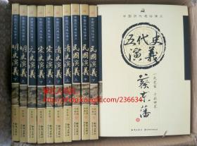 中国历代通俗演义 全套21册  蔡东藩著 知识出版社