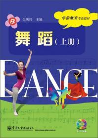 学前教育专业教材:舞蹈(上册)