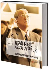 稻盛和夫的成功方程式 9787506062527 曹岫云 东方出版社