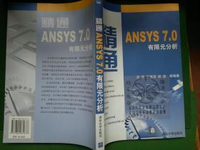 精通ANSYS 7.0有限元分析/宋勇 +