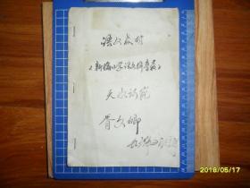 文革期间自制油印本语文教材《新编小学语文拼音表》