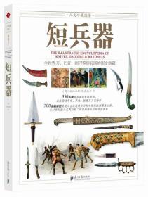 人文珍藏图鉴:短兵器