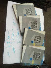 房地产项目开发模式与户型设计 全案解决 1234 四册