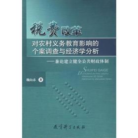 税费改革对农村义务教育影响的个案调查与经济学分析——兼论建立健全公共财政体制