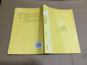 麦田里的守望者(双语译林) 原版书