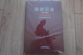 富源县志(1986-2000)