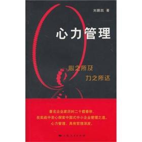 心力管理 刘鹏凯 上海人民出版社 9787208095724