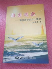 祖国颂歌:献给新中国六十华诞 时延春 签名盖章本