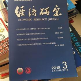 经济研究 2018 3