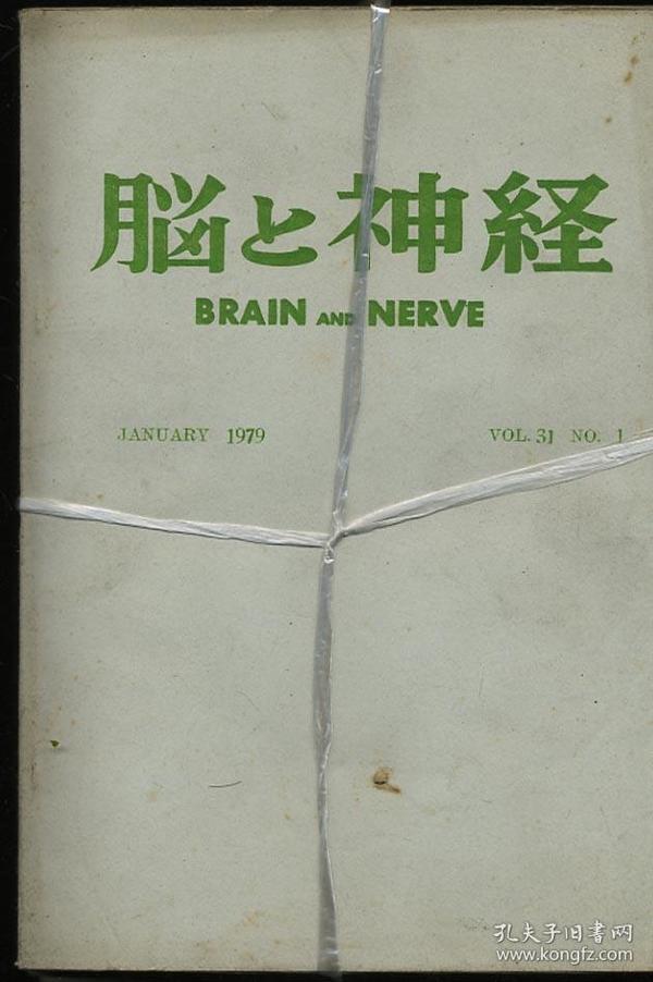 脑与神经   1979年第31卷第1-12期缺第九期  日文版