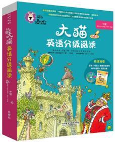 大猫英语分级阅读十级(适合小学六年级.初一)(9册读物+1册指导)