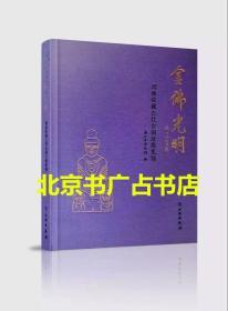 金佛光明-刘雍收藏古代金铜造像展【浙江省博物馆】