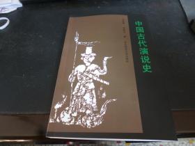 中国古代演说史,东北师大出版社1991年版一版一印,影印本全新,绝少。