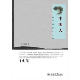 中国人:品中国历史人物