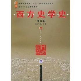 西方史学史(第二版) 张广智 9787309040555