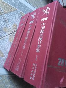 2010中国海关统计年鉴 (上中下三卷)可以开发票