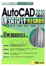 CAD工程设计完全实例教程--AutoCAD2010中文版建筑设计完全