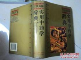 实用中药学辞典(汉英双解)硬精装带书衣