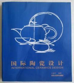 国际陶瓷设计