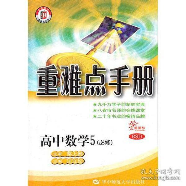新课标高中重难点手册 数学5(必修) (BSD)(北师版)